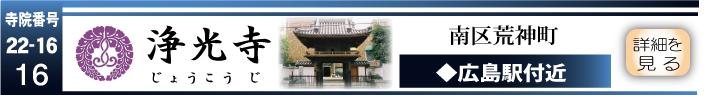 寺院ロゴ 浄光寺