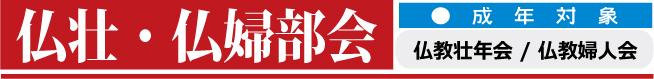 仏壮仏婦ロゴ