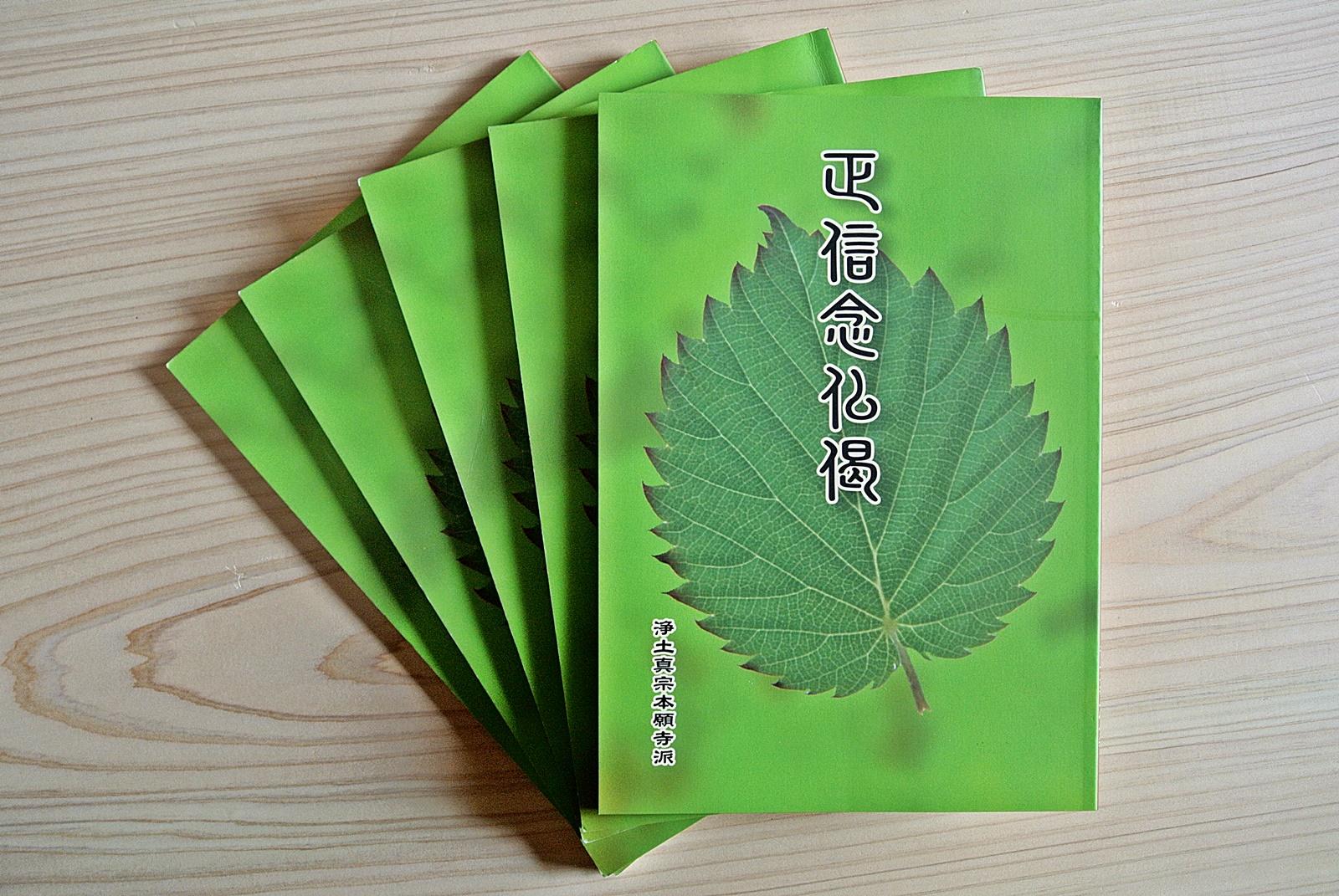 「正信念仏偈」のイメージ