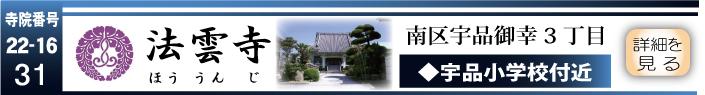 寺院ロゴ 法雲寺