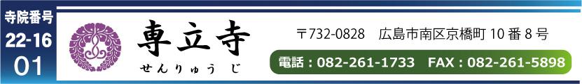 紹介ページ 専立寺