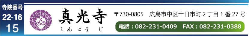 紹介ページ 真光寺