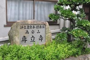 Senryu-ji-02