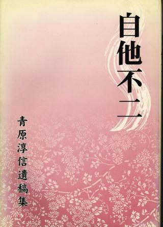 book-aohara1
