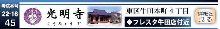 寺院ロゴ 光明寺