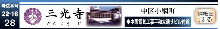 寺院ロゴ 三光寺