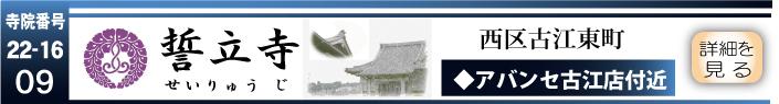 寺院ロゴ 誓立寺