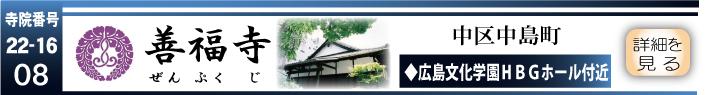 寺院ロゴ 善福寺