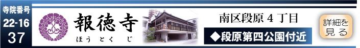 寺院ロゴ 報徳寺
