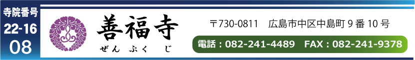 紹介ページ 善福寺