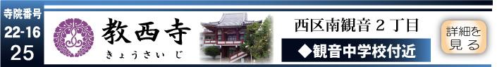 寺院ロゴ 教西寺