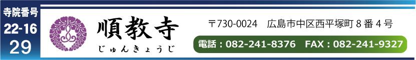 紹介ページ 順教寺