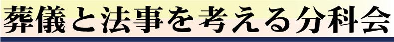 葬儀法事分科会ロゴ