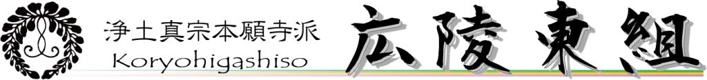 広陵東組ロゴ筆調10