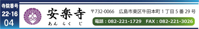 寺院紹介 安楽寺